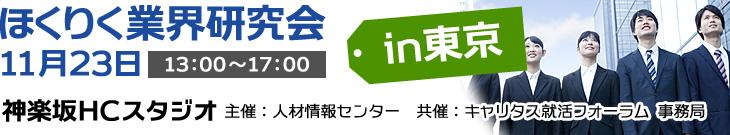 title_gyokai_kenkyu_tokyo