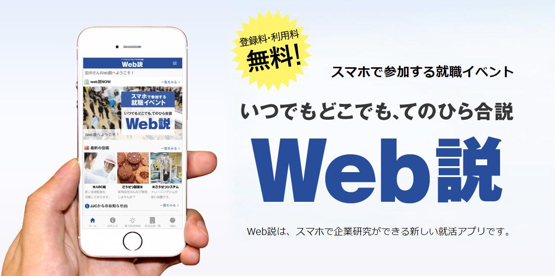 websetsu